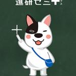 【無料着せかえ】「進研ゼミプラス」たま丸(2016年04月20日まで)