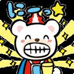 【限定無料スタンプ】はじめまして★ぼくクマホンです! スタンプ(2016年04月18日まで)
