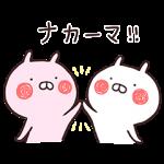 【限定無料スタンプ】うさまるといっしょ スタンプ(2016年04月18日まで)