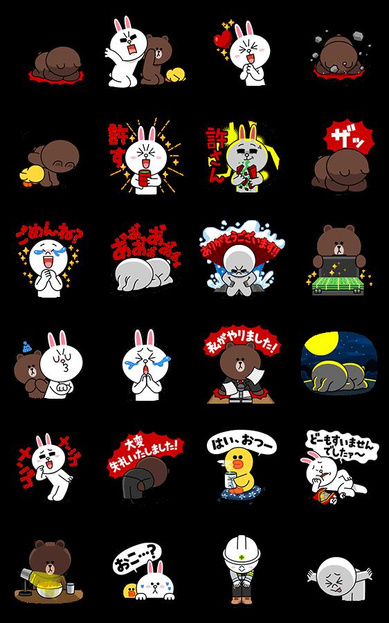 【公式スタンプ】謝罪のプロ!LINEキャラクターズ スタンプ