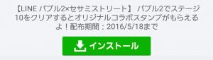 【隠し無料スタンプ】LINEバブル2xセサミストリートコラボ スタンプ(2016年05月18日まで) (1)