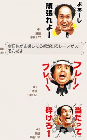 【音付きスタンプ】江頭2:50 がっっぺ応援! スタンプ (3)