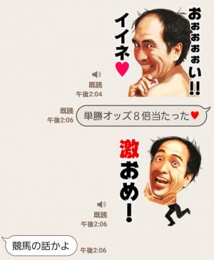 【音付きスタンプ】江頭2:50 がっっぺ応援! スタンプ (8)