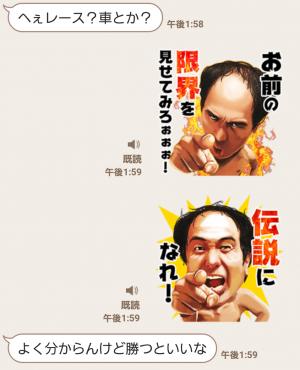 【音付きスタンプ】江頭2:50 がっっぺ応援! スタンプ (4)
