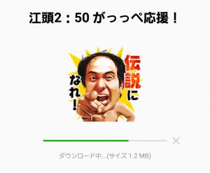 【音付きスタンプ】江頭2:50 がっっぺ応援! スタンプ (2)