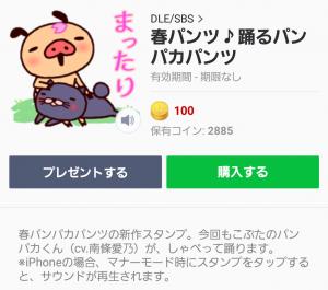 【音付きスタンプ】春パンツ♪踊るパンパカパンツ スタンプ (1)