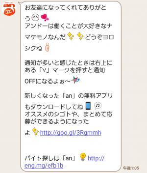 【限定無料スタンプ】アンドーくん スタンプ(2016年05月16日まで) (3)