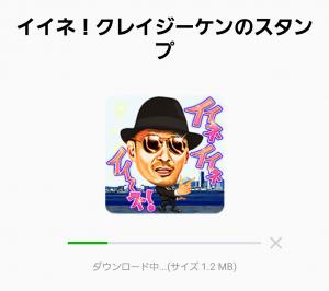 【音付きスタンプ】イイネ!クレイジーケンのスタンプ (2)