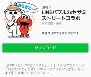 【隠し無料スタンプ】LINEバブル2xセサミストリートコラボ スタンプ(2016年05月18日まで) (11)