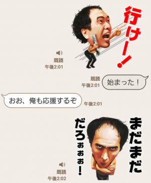 【音付きスタンプ】江頭2:50 がっっぺ応援! スタンプ (6)