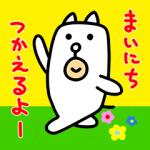 【人気スタンプランキングTOP100 (4/5)】