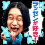 【音付きスタンプ】歌う!永野の○○が好っき〜スタンプ