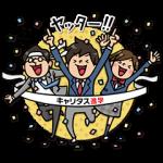 【限定無料スタンプ】高校生のための「LINE進学」 スタンプ(2016年05月02日まで)
