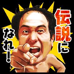 【音付きスタンプ】江頭2:50 がっっぺ応援! スタンプ
