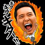 【隠し無料スタンプ】アンメルツ「キタキタキタ―!」松重豊 スタンプ(2016年07月12日まで)