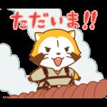 【公式スタンプ】ラスカル×進撃の巨人 アニメスタンプ