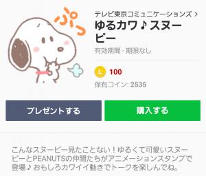 【公式スタンプ】ゆるカワ♪スヌーピー スタンプ (1)
