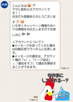 【限定無料スタンプ】「WONDA」×chackmoコラボ スタンプ(2016年05月30日まで) (3)