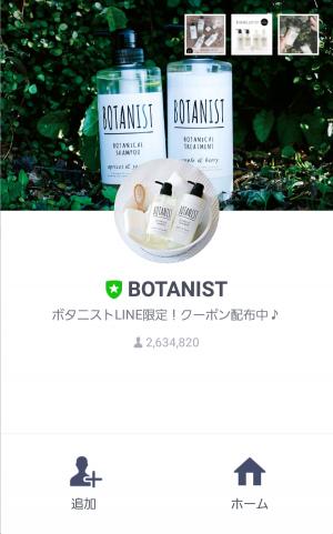 【限定無料スタンプ】BOTANIST×ウサギのウー スタンプ(2016年05月23日まで) (1)