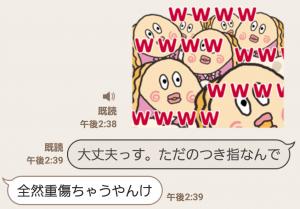 【音付きスタンプ】貝社員!ウザく!動く! スタンプ (8)