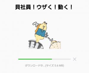 【音付きスタンプ】貝社員!ウザく!動く! スタンプ (2)