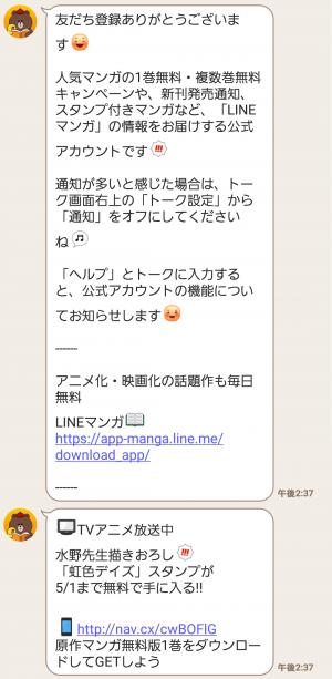 【限定無料スタンプ】LINEマンガ3周年記念スタンプ(2016年05月23日まで) (3)