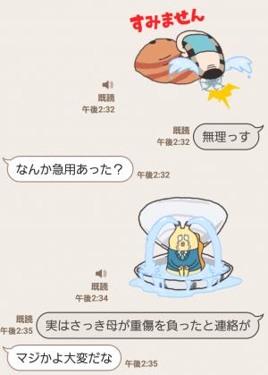 【音付きスタンプ】貝社員!ウザく!動く! スタンプ (5)