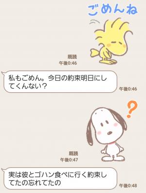 【公式スタンプ】ゆるカワ♪スヌーピー スタンプ (4)