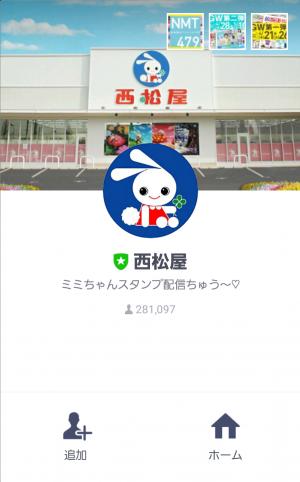 【隠し無料スタンプ】ミミちゃんスタンプ(2016年07月24日まで) (1)