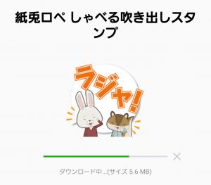 【音付きスタンプ】紙兎ロペ しゃべる吹き出しスタンプ (2)