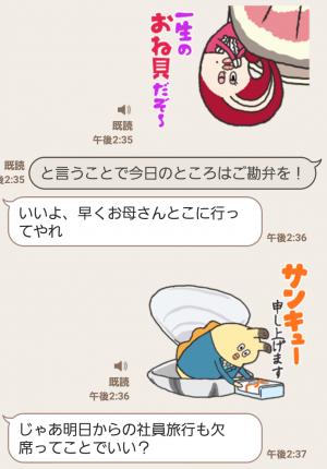 【音付きスタンプ】貝社員!ウザく!動く! スタンプ (6)