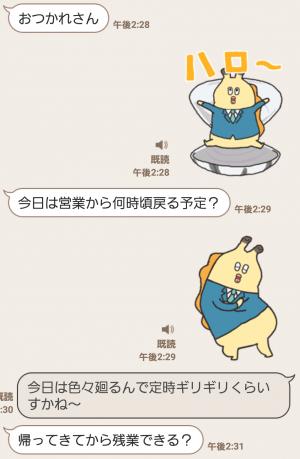 【音付きスタンプ】貝社員!ウザく!動く! スタンプ (3)