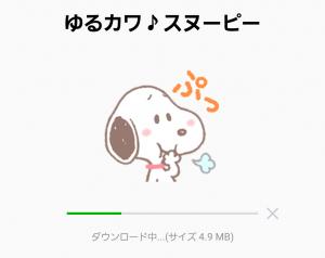 【公式スタンプ】ゆるカワ♪スヌーピー スタンプ (2)