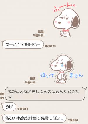 【公式スタンプ】ゆるカワ♪スヌーピー スタンプ (5)