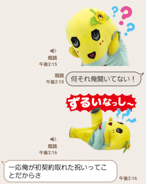 【音付きスタンプ】ふなっしーのしゃべって動くスタンプ! スタンプ (4)
