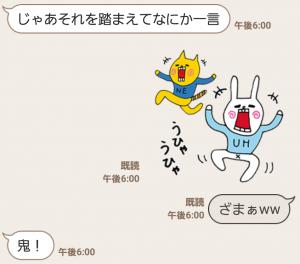 【限定無料スタンプ】BOTANIST×ウサギのウー スタンプ(2016年05月23日まで) (9)