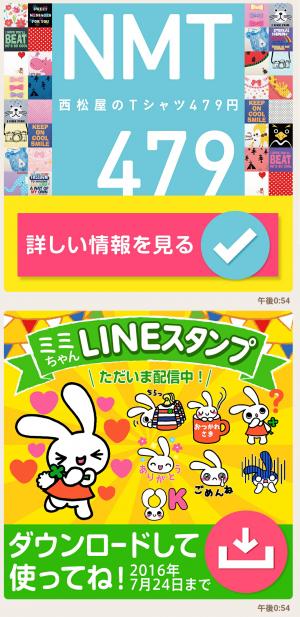 【隠し無料スタンプ】ミミちゃんスタンプ(2016年07月24日まで) (4)