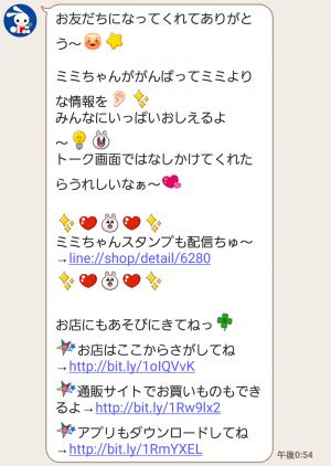 【隠し無料スタンプ】ミミちゃんスタンプ(2016年07月24日まで) (3)
