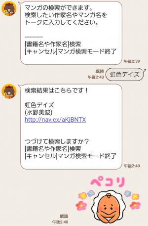 【限定無料スタンプ】LINEマンガ3周年記念スタンプ(2016年05月23日まで) (5)