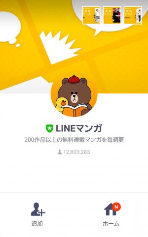 【限定無料スタンプ】LINEマンガ3周年記念スタンプ(2016年05月23日まで) (1)