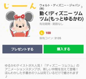 【公式スタンプ】動く!ディズニー ツムツム(もっとゆるかわ) スタンプ (1)