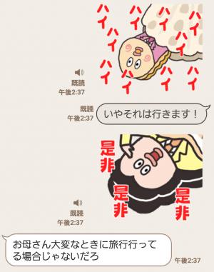【音付きスタンプ】貝社員!ウザく!動く! スタンプ (7)