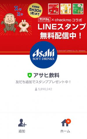 【限定無料スタンプ】「WONDA」×chackmoコラボ スタンプ(2016年05月30日まで) (1)