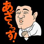 【日替半額セール】ザキヤマ スタンプ(2016年05月07日分)