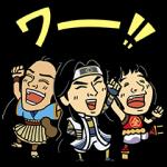 【無料スタンプ速報:隠しスタンプ】特別版!三太郎と仲間たち スタンプ(2016年08月10日まで)