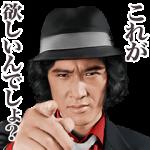 【音付きスタンプ】松田優作 探偵物語ボイススタンプ