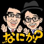 【日替半額セール】しゃべるおぎやはぎ スタンプ(2016年05月19日分)