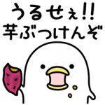 【公式スタンプ】うるせぇトリ★動く スタンプ