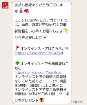 【限定無料スタンプ】うさぎ100%×ユニクロ スタンプ(2016年07月18日まで) (3)
