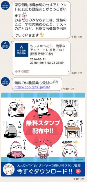 【隠し無料スタンプ】えんぴつの妖精『ピッツ&ピニー』 スタンプ(2016年08月28日まで) (3)